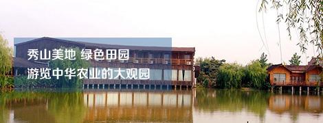 余杭秀山美地拓展訓練基地
