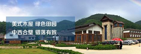 甘泉湖度假區布瑞薩花園酒店拓展培訓基地