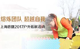 上海恩捷户外拓展活动