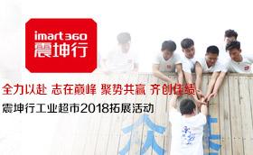 震坤行工业超市(上海)有限公司2018拓展培训
