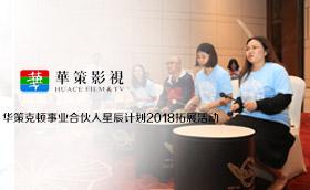 Music——华策集团2018素质拓展培训
