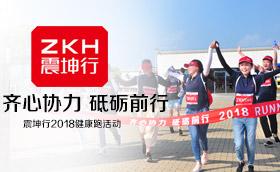 震坤行工业超市齐心协力砥砺前行2018健康跑活动