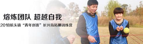 """2018航头镇""""青年创客""""长兴岛拓展训练营"""